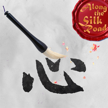 Along the Silk Road: Try Chinese Painting and Calligraphy!